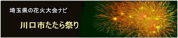 たたら祭り 花火大会 埼玉県川口市