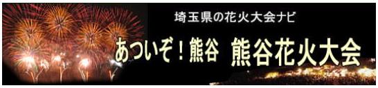 あついぞ!熊谷 熊谷花火大会