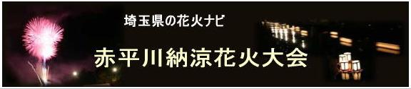赤平川納涼花火大会