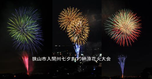 入間川七夕まつり花火大会