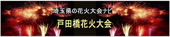 戸田橋花火大会
