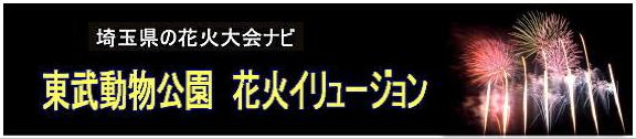 東武動物公園 花火イリュージョン 埼玉県南埼玉郡宮代町