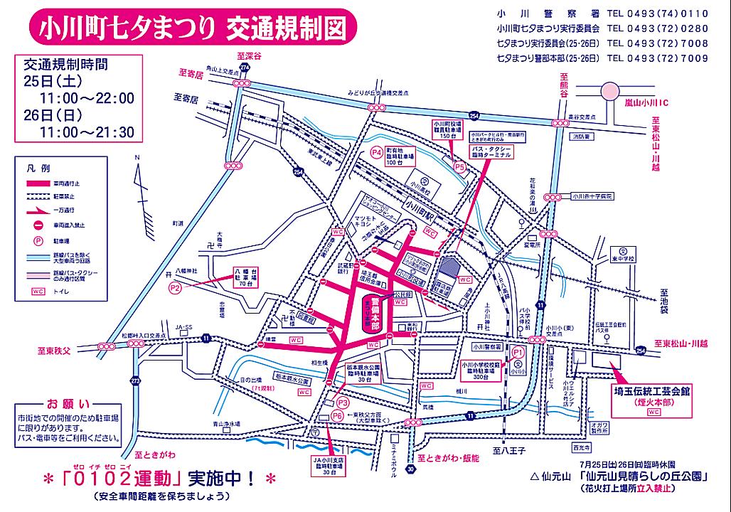 小川町アクセス・交通規制図