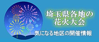 埼玉県各地の花火大会