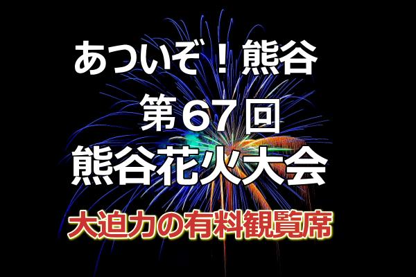あついぞ!熊谷第67回 熊谷花火大会 2016年有料席情報