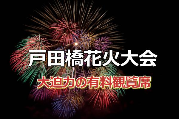 戸田橋花火大会 有料席情報