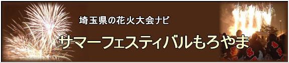 サマーフェスティバルもろやま 埼玉県入間郡毛呂山町