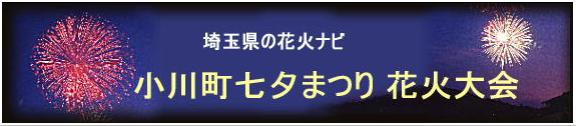 第70回小川町七夕まつり花火大会