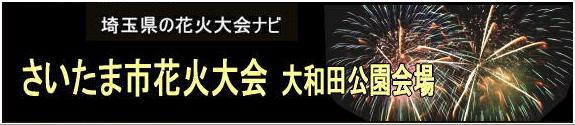 さいたま市花火大会 大和田公園会場