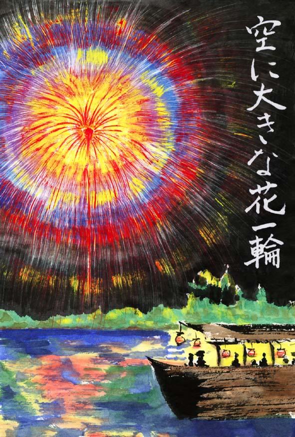 ドーンという音ともに打ち上げられて夜空にぱあっと開く大輪の花火
