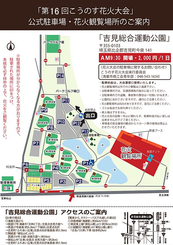 こうのす花火大会の公共駐車場・花火観覧所の案内図