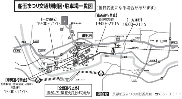 長瀞船玉まつり 詳しい交通規制図と周辺駐車場