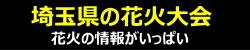 花火大会にいこう!埼玉の花火大会