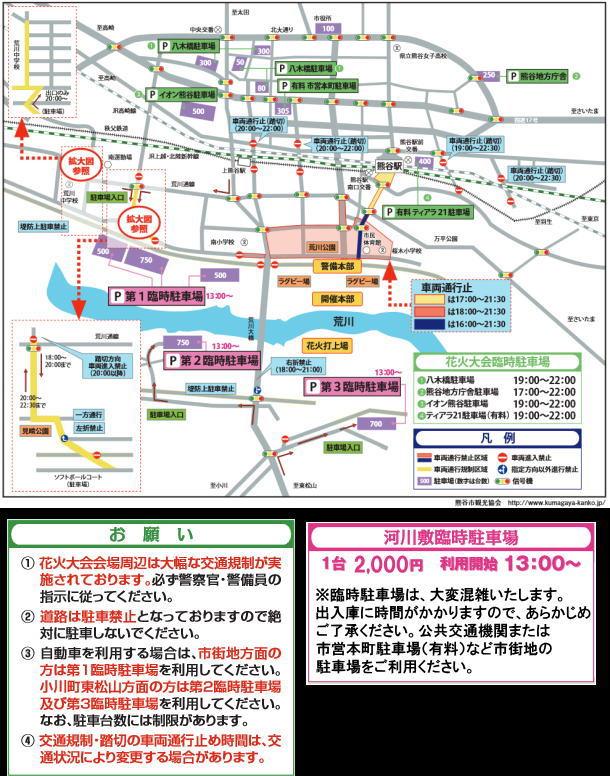 あついぞ!熊谷 第69回熊谷花火大会の駐車場案内図
