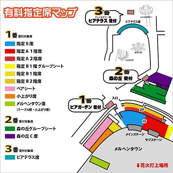 西武園花火ビアガーデン有料指定席MAP
