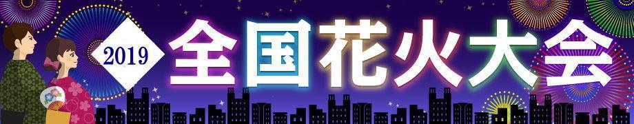 花火大会〈有料観覧席〉2019